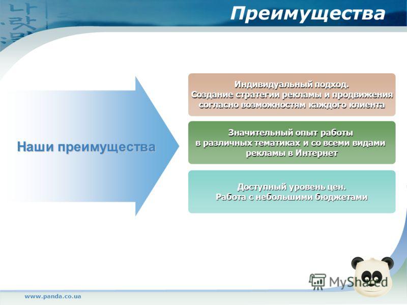 www.panda.co.ua Преимущества Индивидуальный подход. Создание стратегии рекламы и продвижения согласно возможностям каждого клиента Значительный опыт работы в различных тематиках и со всеми видами рекламы в Интернет Доступный уровень цен. Работа с неб