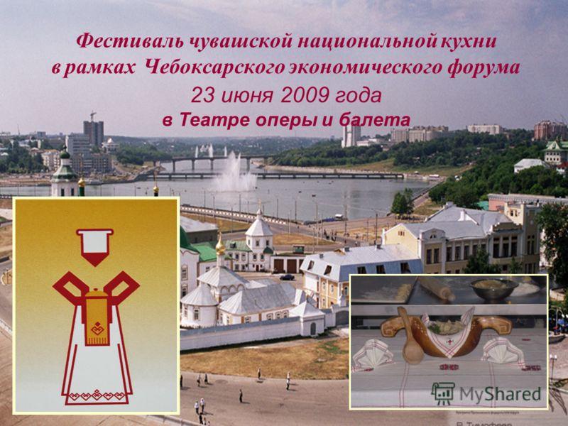Фестиваль чувашской национальной кухни в рамках Чебоксарского экономического форума 23 июня 2009 года в Театре оперы и балета