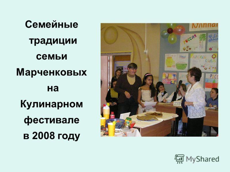 Семейные традиции семьи Марченковых на Кулинарном фестивале в 2008 году