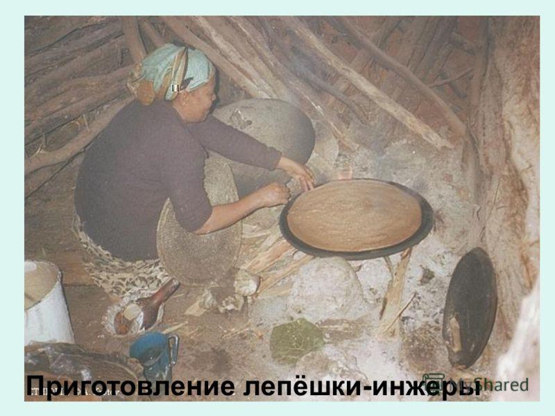 Приготовление лепёшки-инжеры