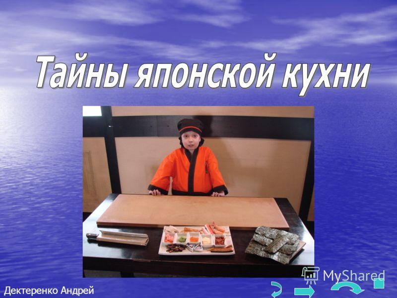Дектеренко Андрей