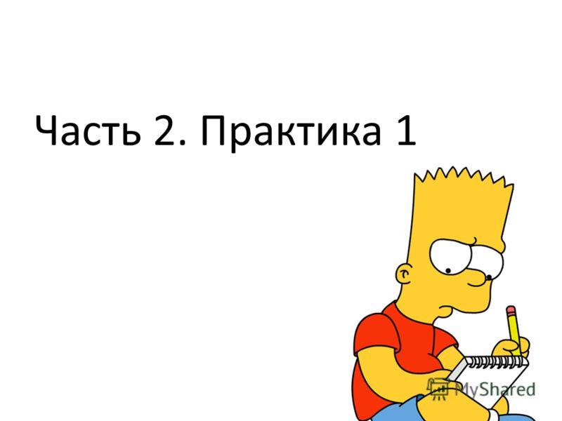 Часть 2. Практика 1 22
