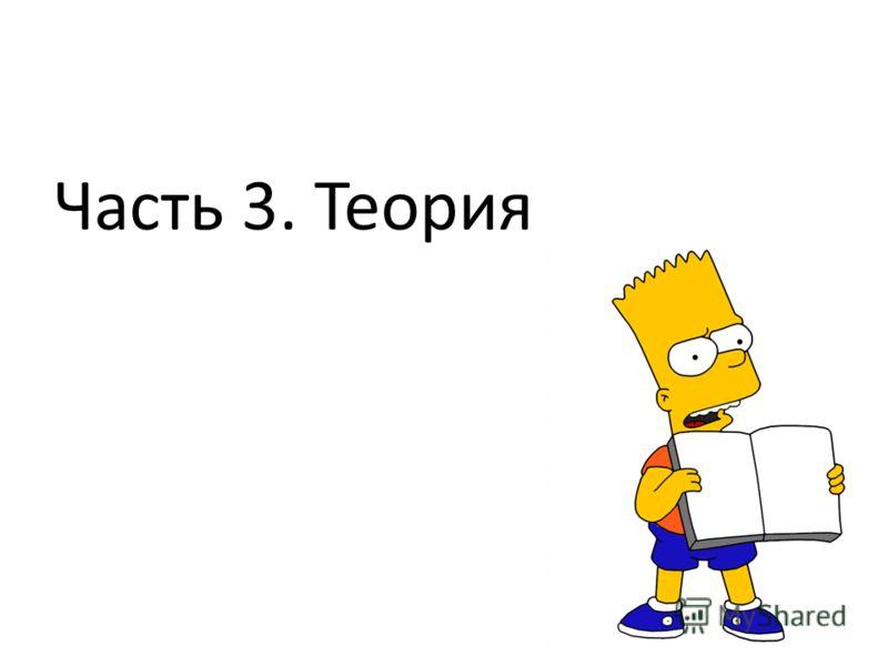 Часть 3. Теория 23