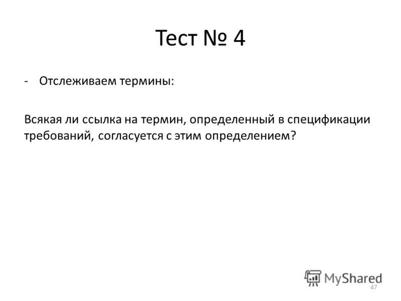 Тест 4 -Отслеживаем термины: Всякая ли ссылка на термин, определенный в спецификации требований, согласуется с этим определением? 47