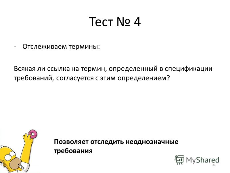 Тест 4 -Отслеживаем термины: Всякая ли ссылка на термин, определенный в спецификации требований, согласуется с этим определением? Позволяет отследить неоднозначные требования 48