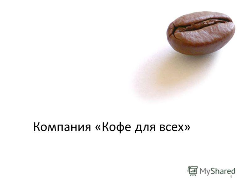 Компания «Кофе для всех» 9