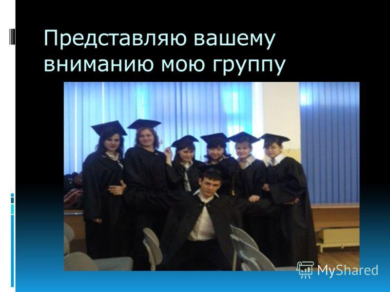 Всем привет. Меня зовут Алия. Мне 20 лет. И я являюсь студенткой группы МР-32 физико- математического факультета. В этом году я по программе академической мобильности ездила в Евразийский Национальный Университет имени Л.Н.Гумилева в город Астана. Да