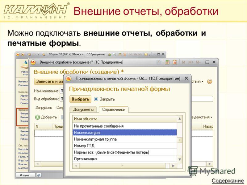 Можно подключать внешние отчеты, обработки и печатные формы. Внешние отчеты, обработки Содержание