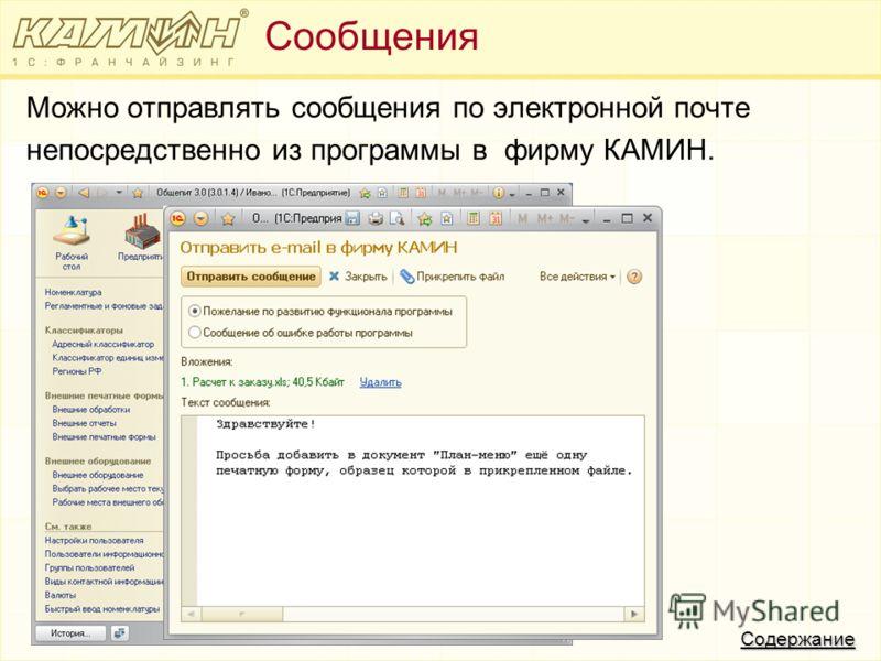Можно отправлять сообщения по электронной почте непосредственно из программы в фирму КАМИН. Сообщения Содержание