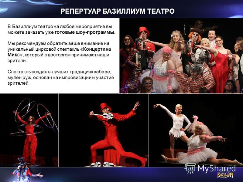 В Базиллиум театро на любое мероприятие вы можете заказать уже готовые шоу-программы. Мы рекомендуем обратить ваше внимание на уникальный цирковой спектакль «Концертина Микс», который с восторгом принимают наши зрители. Спектакль создан в лучших трад