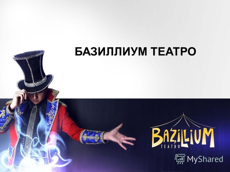БАЗИЛЛИУМ ТЕАТРО