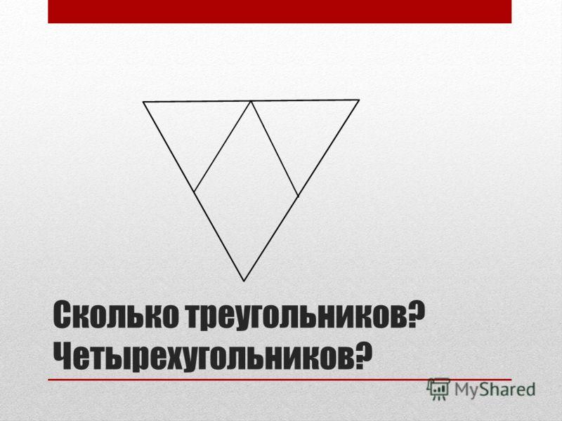 Сколько треугольников? Четырехугольников?