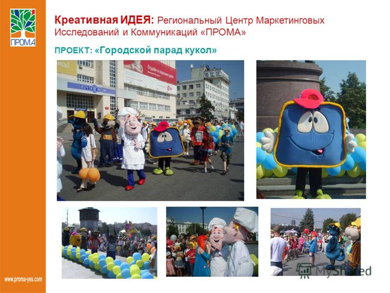 Креативная ИДЕЯ: Региональный Центр Маркетинговых Исследований и Коммуникаций «ПРОМА» ПРОЕКТ: « Городской парад кукол»