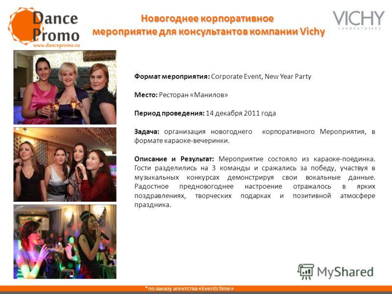 Новогоднее корпоративное мероприятие для консультантов компании Vichy Формат мероприятия: Corporate Event, New Year Party Место: Ресторан «Манилов» Период проведения: 14 декабря 2011 года Задача: организация новогоднего корпоративного Мероприятия, в