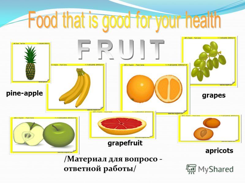 pine-apple grapefruit grapes apricots /Материал для вопросо - ответной работы/
