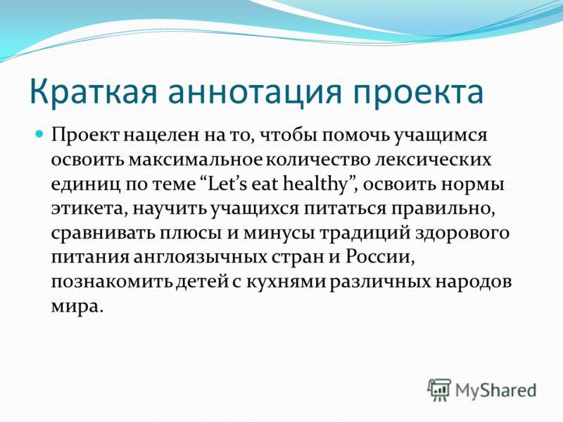 Презентация на тему Краткая аннотация проекта Проект нацелен на  2 Краткая аннотация
