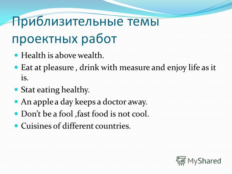 фаст фуд здорового питания