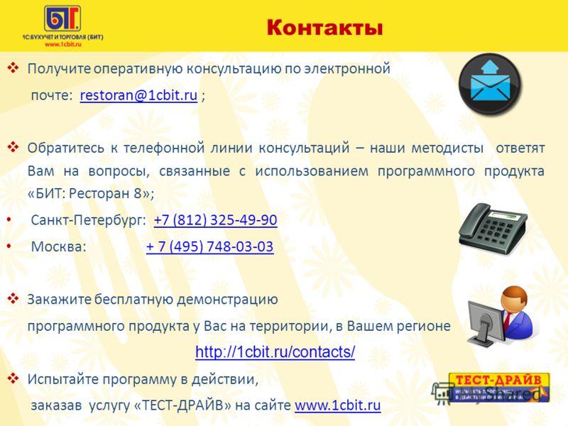 Контакты Получите оперативную консультацию по электронной почте: restoran@1cbit.ru ;restoran@1cbit.ru Обратитесь к телефонной линии консультаций – наши методисты ответят Вам на вопросы, связанные с использованием программного продукта «БИТ: Ресторан