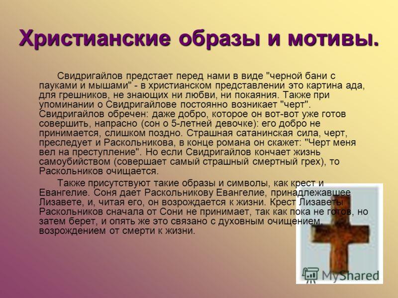 Христианские образы и мотивы. Свидригайлов предстает перед нами в виде