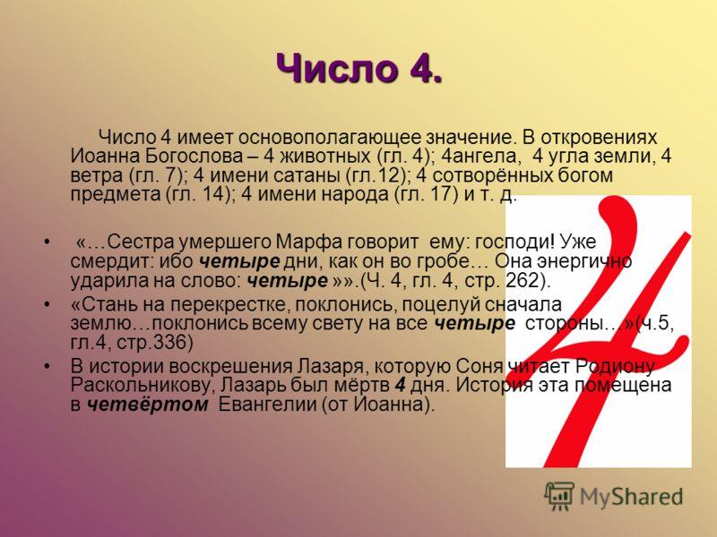 Число 4. Число 4 имеет основополагающее значение. В откровениях Иоанна Богослова – 4 животных (гл. 4); 4ангела, 4 угла земли, 4 ветра (гл. 7); 4 имени сатаны (гл.12); 4 сотворённых богом предмета (гл. 14); 4 имени народа (гл. 17) и т. д. «…Сестра уме