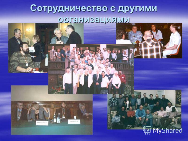 Сотрудничество с другими организациями Фонд «Старый Свет» активно сотрудничает с многими российскими и зарубежными профилактическими программами, реабилитационными центрами и специалистами в области зависимости. Хорошие рабочие контакты установились