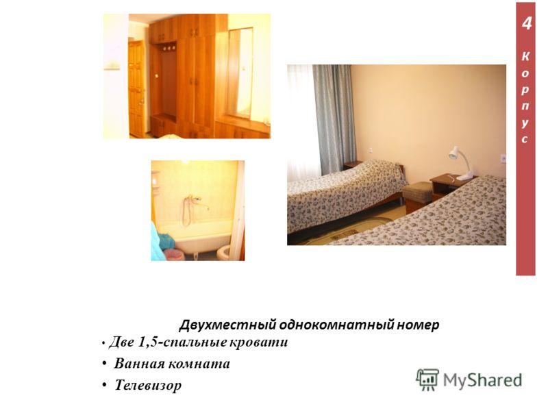 Две 1,5-спальные кровати Ванная комната Телевизор Двухместный однокомнатный номер 4Корпус4Корпус 4Коттедж4Коттедж