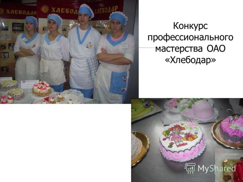 Конкурс профессионального мастерства ОАО «Хлебодар»