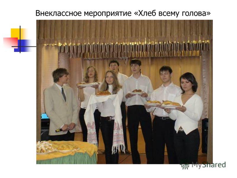 Внеклассное мероприятие «Хлеб всему голова»