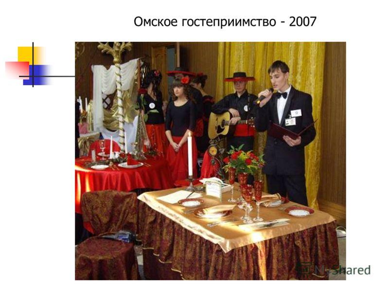 Омское гостеприимство - 2007