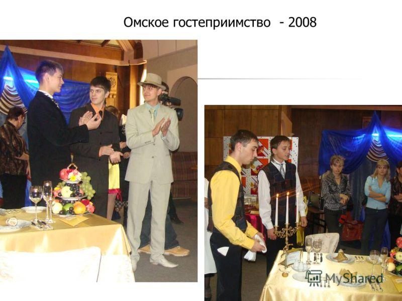 Омское гостеприимство - 2008