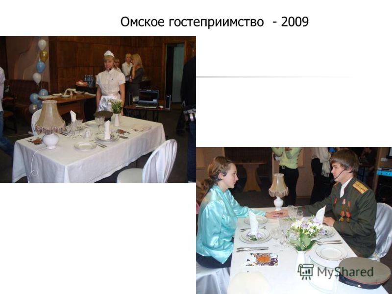 Омское гостеприимство - 2009
