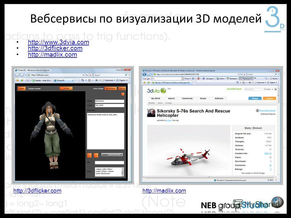 Вебсервисы по визуализации 3D моделей http://www.3dvia.com http://3dflicker.com http://madlix.com http://3dflicker.comhttp://madlix.com