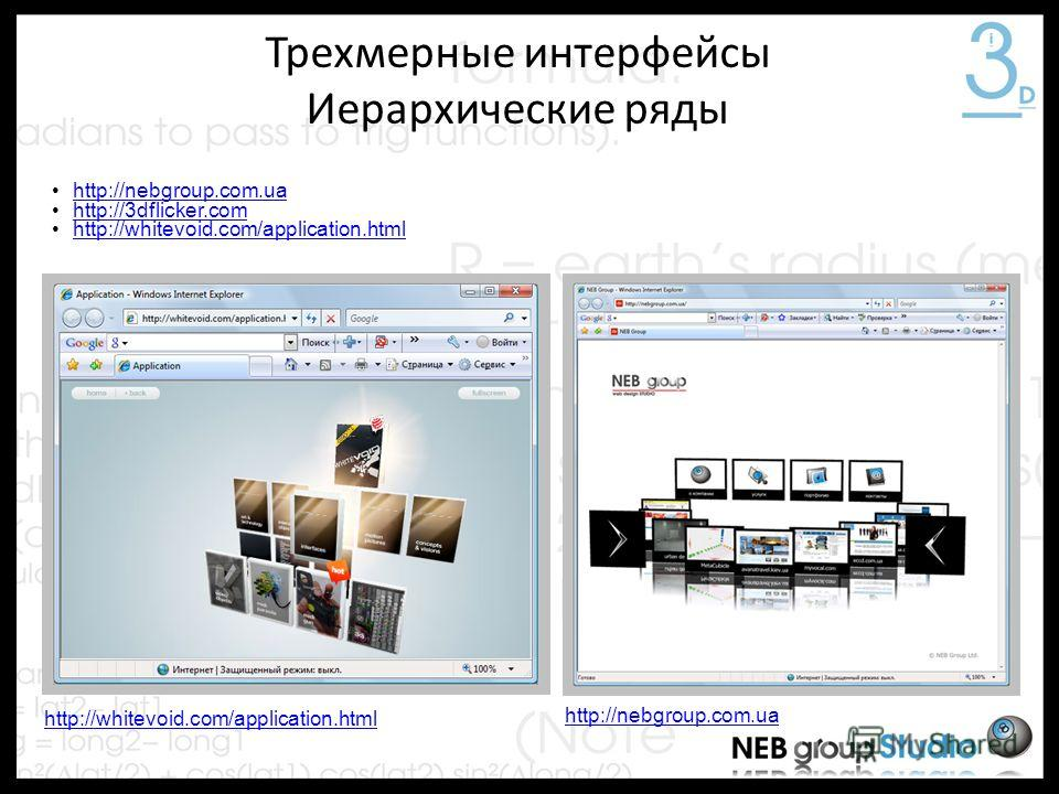 Трехмерные интерфейсы Иерархические ряды http://nebgroup.com.ua http://nebgroup.com.ua http://3dflicker.com http://whitevoid.com/application.html