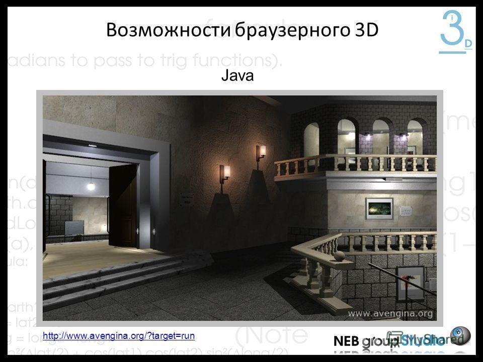 Возможности браузерного 3D Java http://www.avengina.org/?target=run