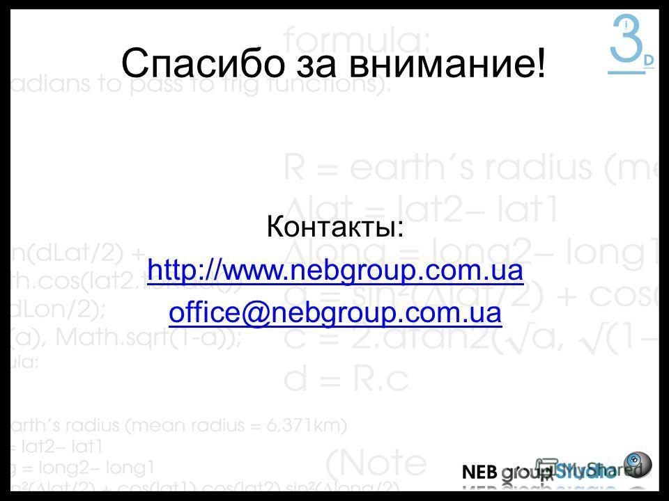 Спасибо за внимание! Контакты: http://www.nebgroup.com.ua office@nebgroup.com.ua