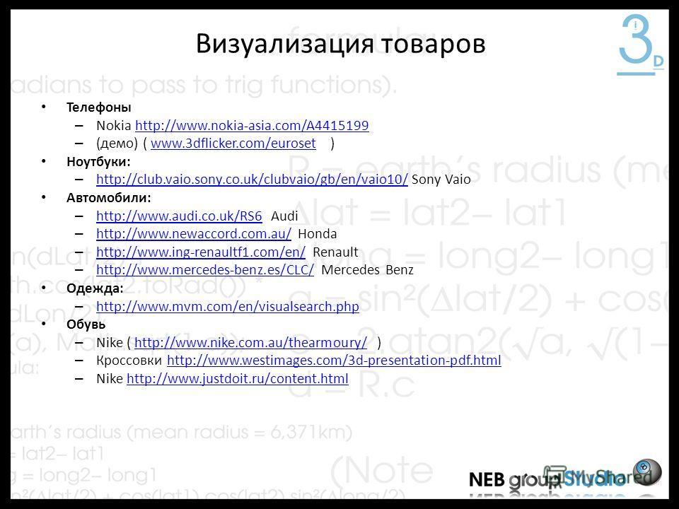 Визуализация товаров Телефоны – Nokia http://www.nokia-asia.com/A4415199http://www.nokia-asia.com/A4415199 – (демо) ( www.3dflicker.com/euroset )www.3dflicker.com/euroset Ноутбуки: – http://club.vaio.sony.co.uk/clubvaio/gb/en/vaio10/ Sony Vaio http:/