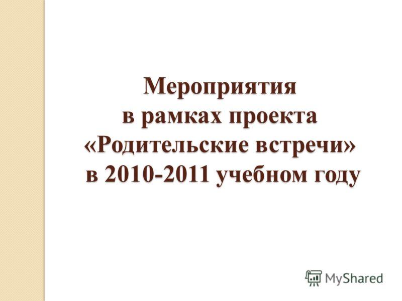 Мероприятия в рамках проекта «Родительские встречи» в 2010-2011 учебном году