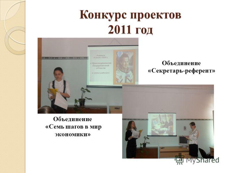 Конкурс проектов 2011 год Объединение « Семь шагов в мир экономики » Объединение « Секретарь-референт »