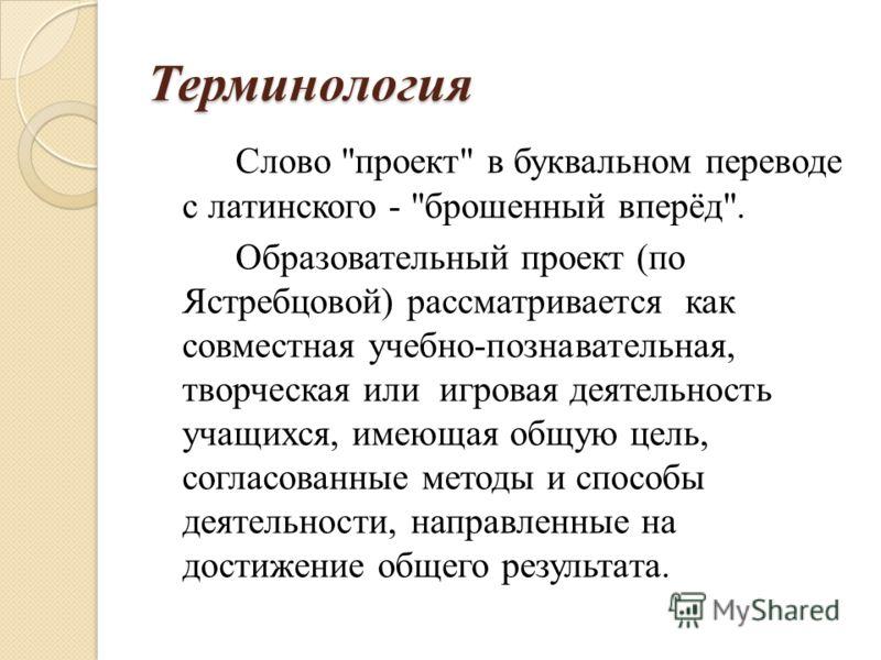 Терминология Слово