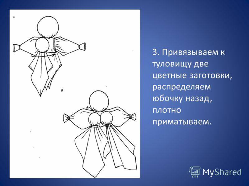 3. Привязываем к туловищу две цветные заготовки, распределяем юбочку назад, плотно приматываем.