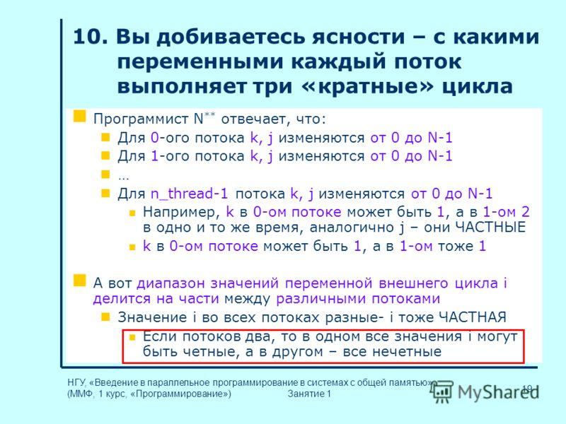 19 НГУ, «Введение в параллельное программирование в системах с общей памятью» (ММФ, 1 курс, «Программирование») Занятие 1 10. Вы добиваетесь ясности – с какими переменными каждый поток выполняет три «кратные» цикла Программист N ** отвечает, что: Для