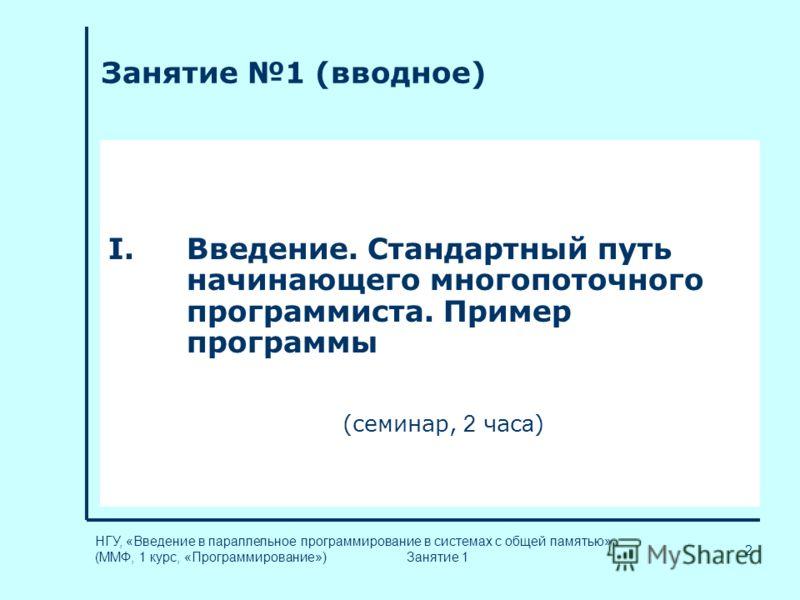 2 НГУ, «Введение в параллельное программирование в системах с общей памятью» (ММФ, 1 курс, «Программирование») Занятие 1 Занятие 1 (вводное) I.Введение. Стандартный путь начинающего многопоточного программиста. Пример программы (семинар, 2 час а )