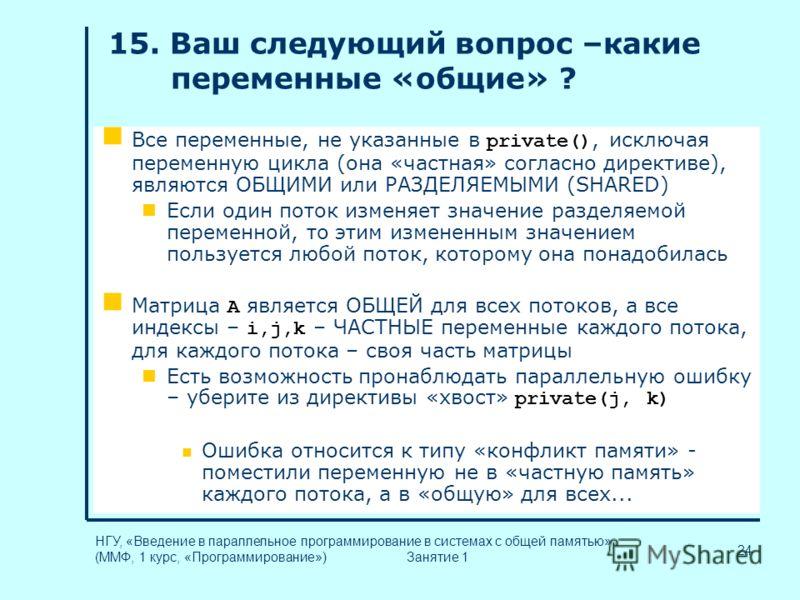 24 НГУ, «Введение в параллельное программирование в системах с общей памятью» (ММФ, 1 курс, «Программирование») Занятие 1 15. Ваш следующий вопрос –какие переменные «общие» ? Все переменные, не указанные в private(), исключая переменную цикла (она «ч