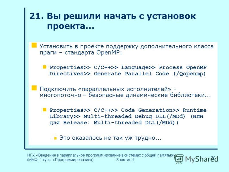 30 НГУ, «Введение в параллельное программирование в системах с общей памятью» (ММФ, 1 курс, «Программирование») Занятие 1 21. Вы решили начать с установок проекта... Установить в проекте поддержку дополнительного класса прагм – стандарта OpenMP: Prop