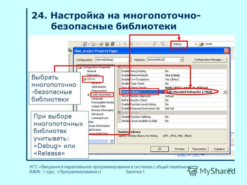 33 НГУ, «Введение в параллельное программирование в системах с общей памятью» (ММФ, 1 курс, «Программирование») Занятие 1 24. Настройка на многопоточно- безопасные библиотеки Выбрать многопоточно -безопасные библиотеки При выборе многопоточных библио