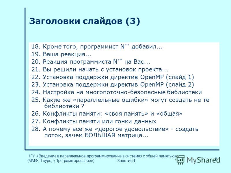 5 НГУ, «Введение в параллельное программирование в системах с общей памятью» (ММФ, 1 курс, «Программирование») Занятие 1 Заголовки слайдов (3) 18. Кроме того, программист N ** добавил... 19. Ваша реакция... 20. Реакция программиста N ** на Вас... 21.