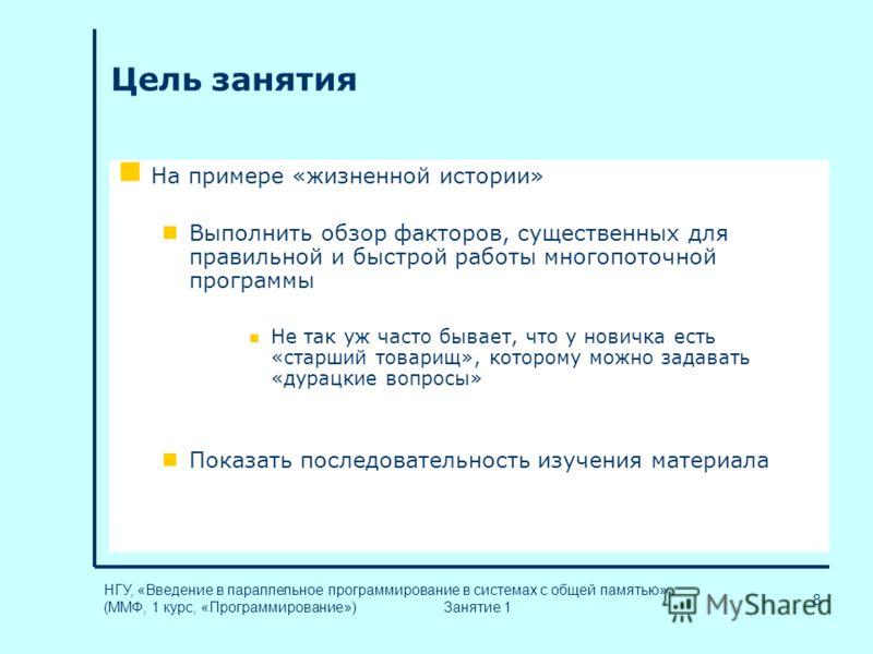 8 НГУ, «Введение в параллельное программирование в системах с общей памятью» (ММФ, 1 курс, «Программирование») Занятие 1 Цель занятия На примере «жизненной истории» Выполнить обзор факторов, существенных для правильной и быстрой работы многопоточной