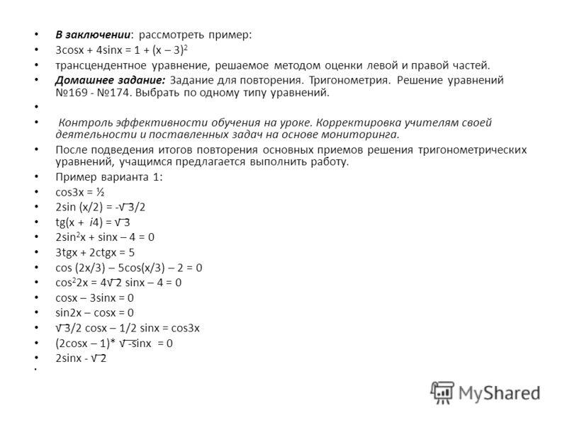 В заключении: рассмотреть пример: 3cosx + 4sinx = 1 + (x – 3) 2 трансцендентное уравнение, решаемое методом оценки левой и правой частей. Домашнее задание: Задание для повторения. Тригонометрия. Решение уравнений 169 - 174. Выбрать по одному типу ура