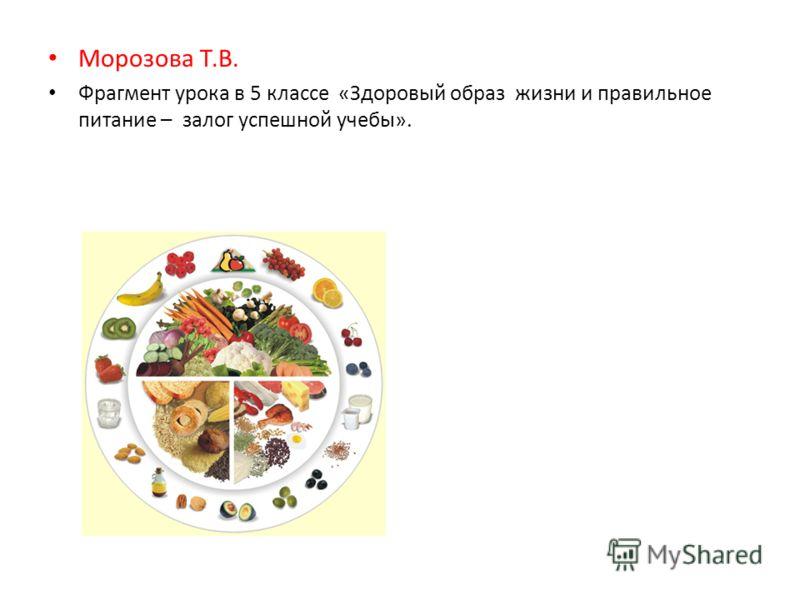 Морозова Т.В. Фрагмент урока в 5 классе «Здоровый образ жизни и правильное питание – залог успешной учебы».