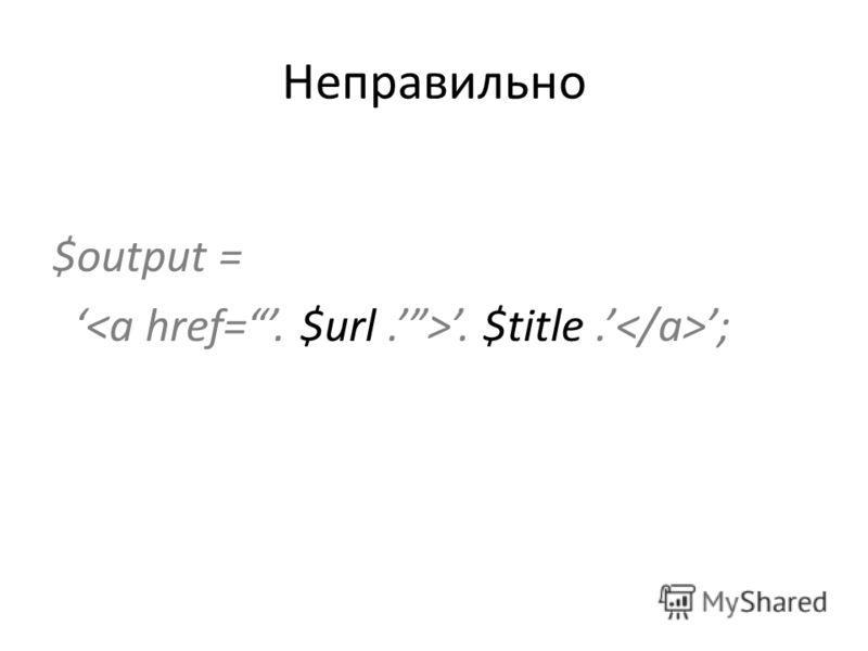 Неправильно $output =. $title. ;